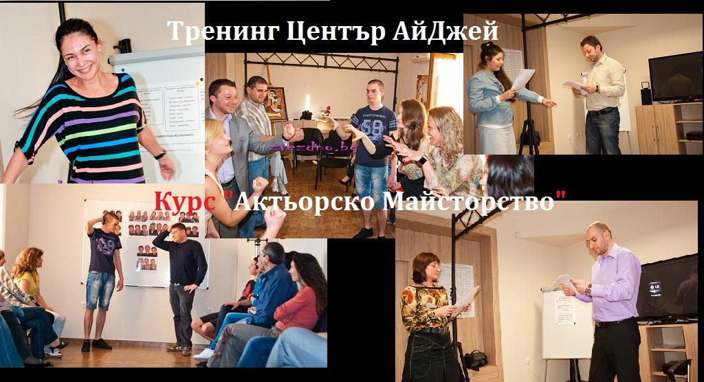 Курс по актьорско майсторство