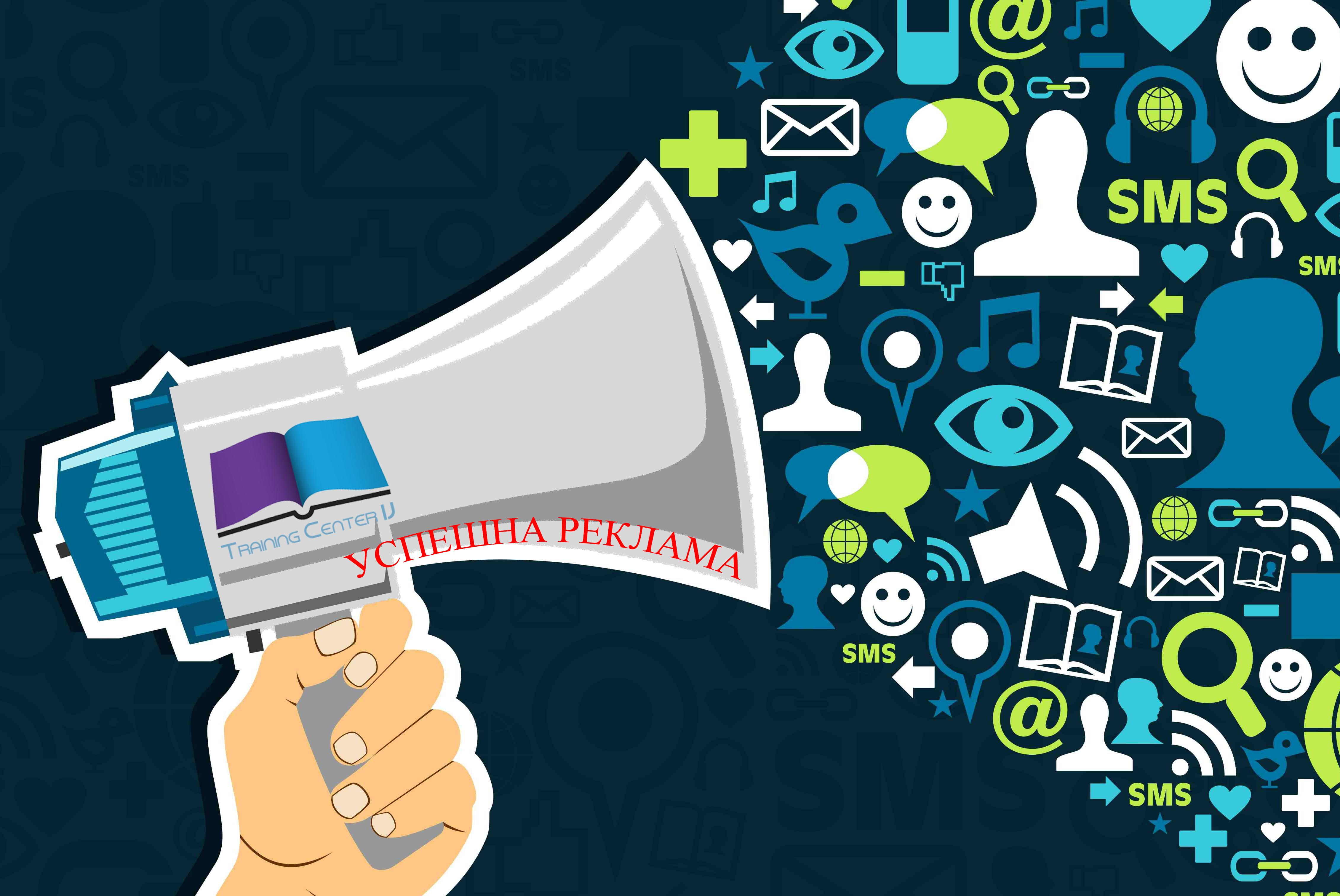 Тайните на успешната реклама - Курс по Маркетинг в Пловдив