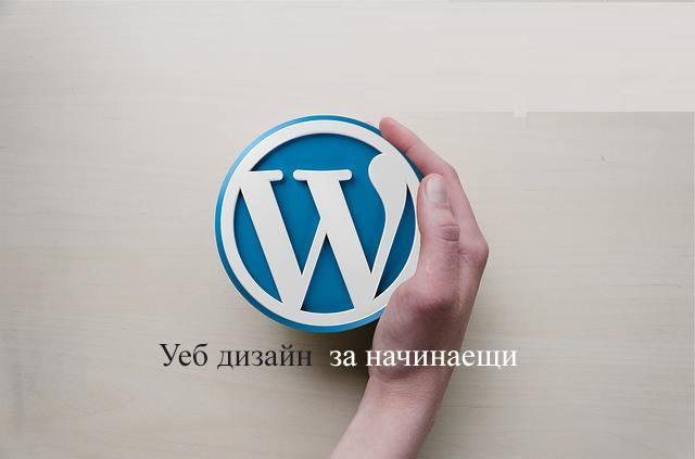 Курс по WordPress за начинаещи Пловдив, Уеб дизайн Пловдив