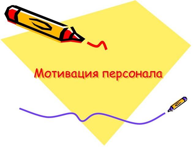 Курс за HR Специалисти, Мотивациа на персонала, курс за човешки ресурси