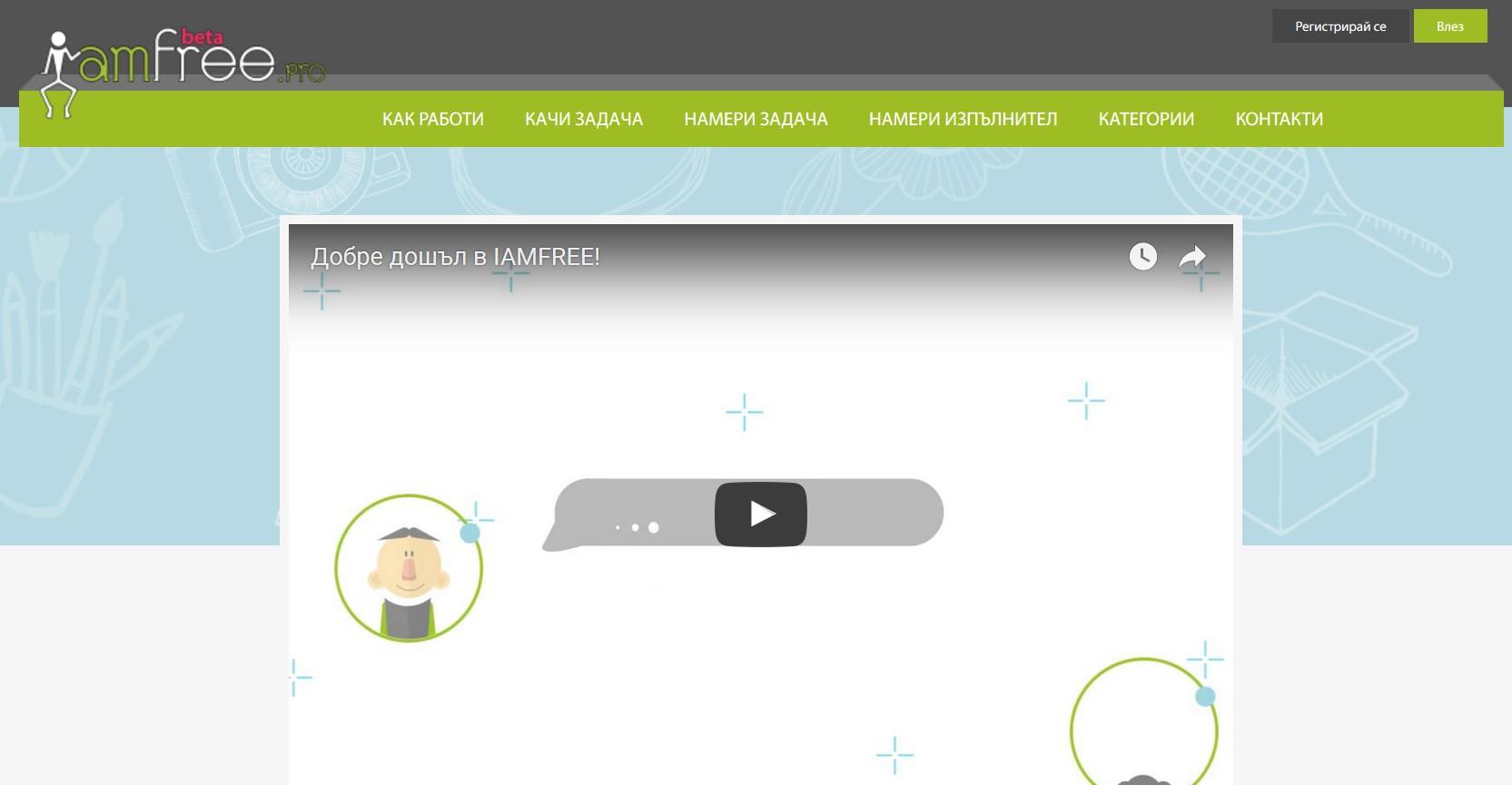 Платформа за споделяне на време и работа Iamfree.pro